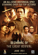 beginning-of-the-great-revival-2c12-4a5b391f00d40-poster