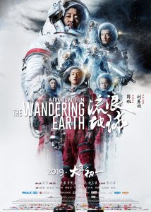 The Wandering Earth, science-fiction, Chine, Jupiter